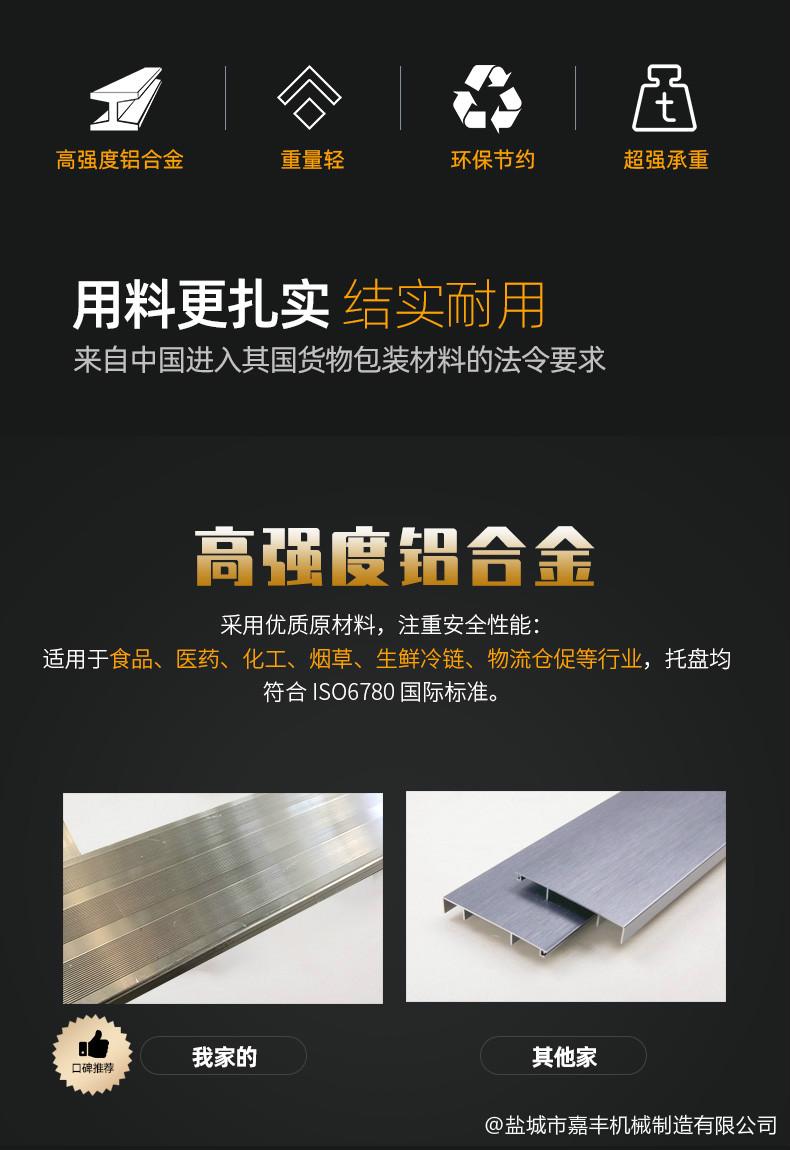 标准防滑铝合金托盘生产厂家有哪些-【款式新颖】