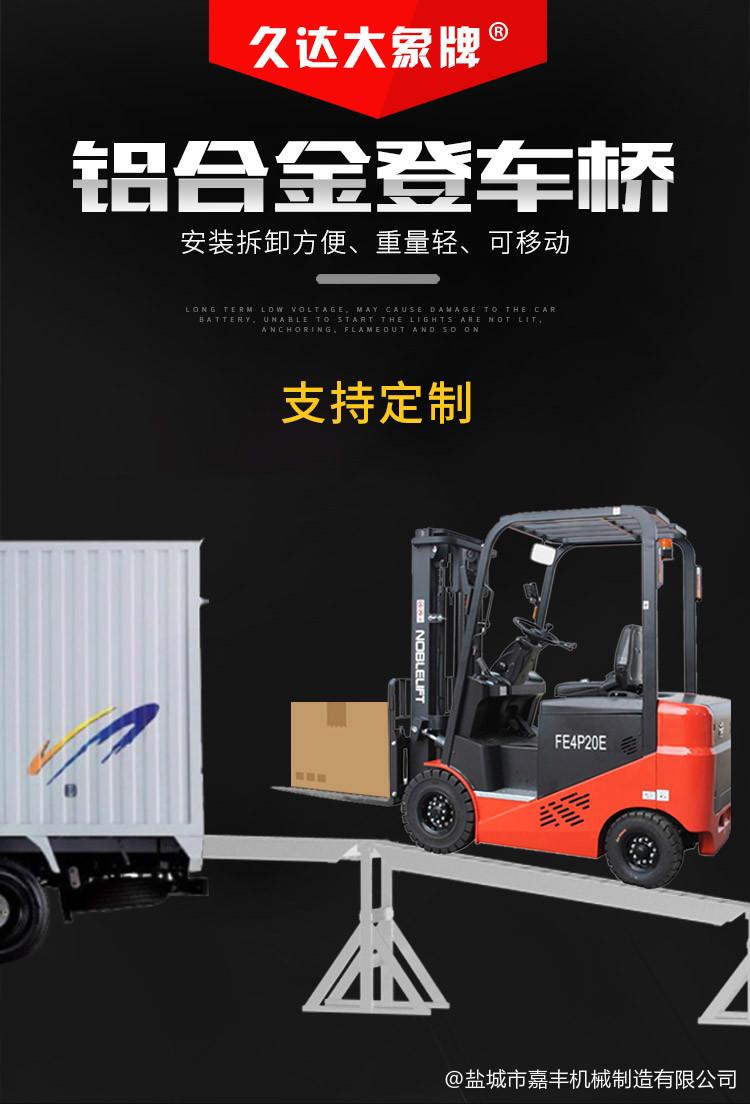 货物可拆式液压式移动装卸平台如何