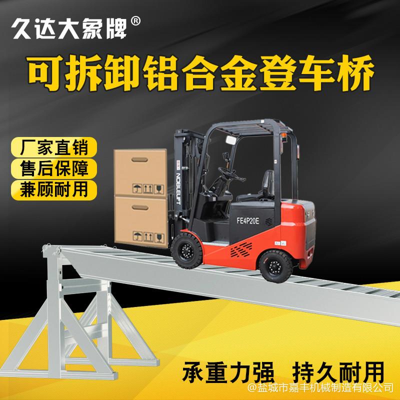 叉车组合式固定式液压登车桥的价格