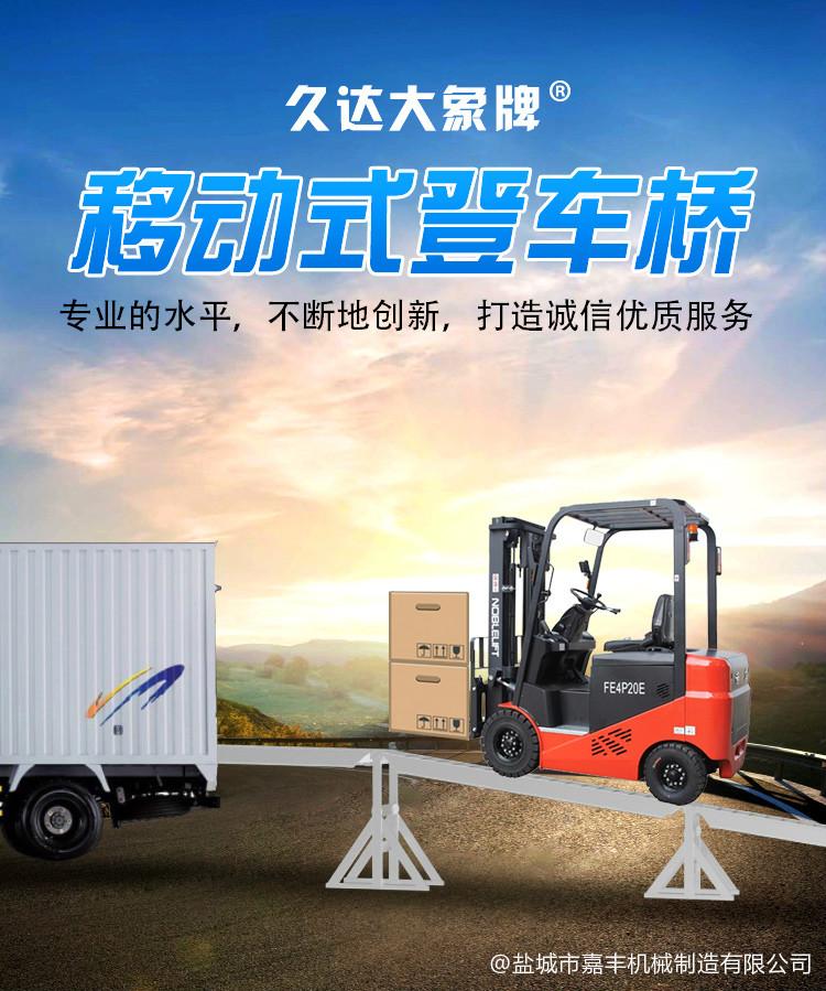 地面轻型液压移动式清苑装卸平台安装